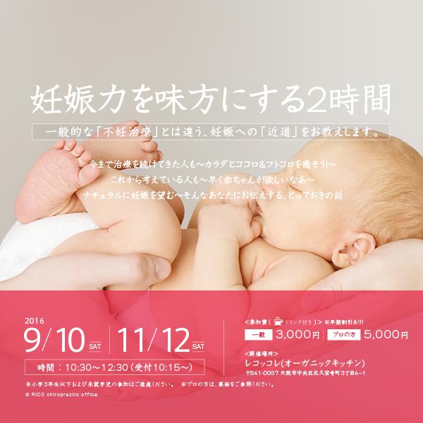 妊娠力2.jpg
